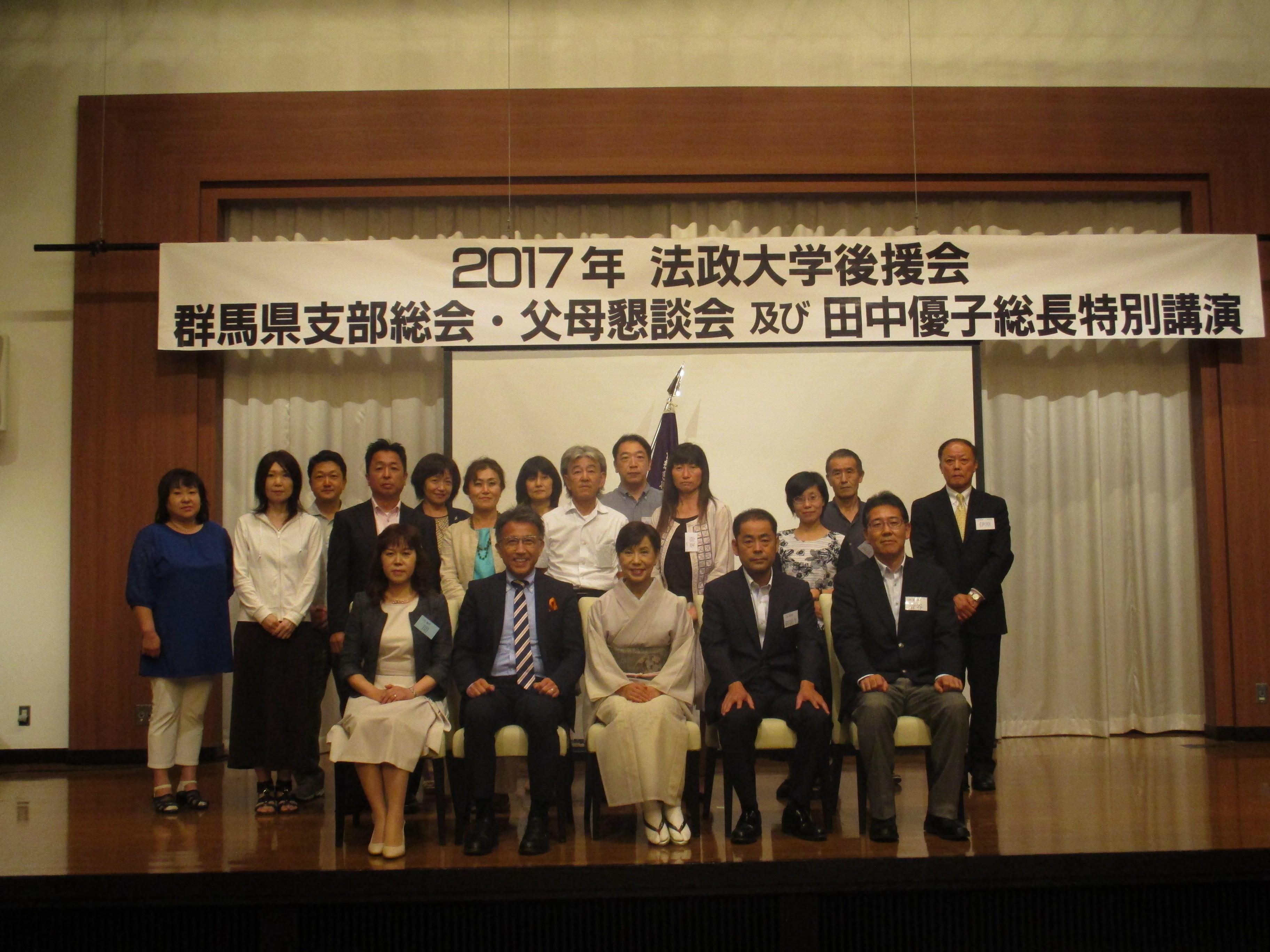 群馬県支部総会・父母懇談会開催報告