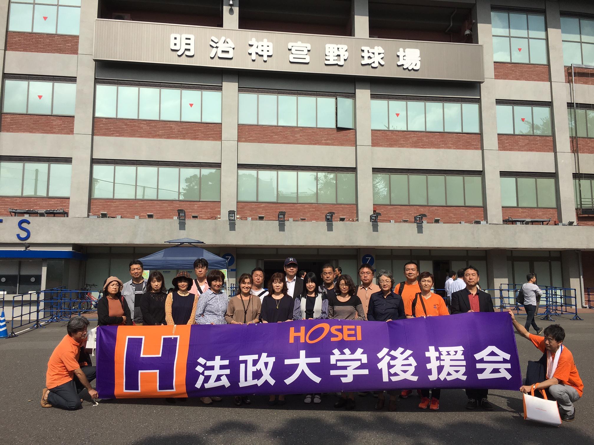 「東京六大学野球応援&キャンパス見学ツアー」報告