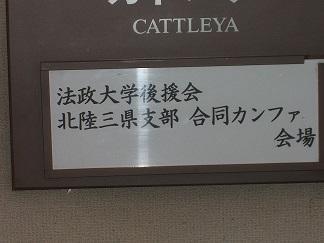 北陸三県支部合同カンファレンス開催報告