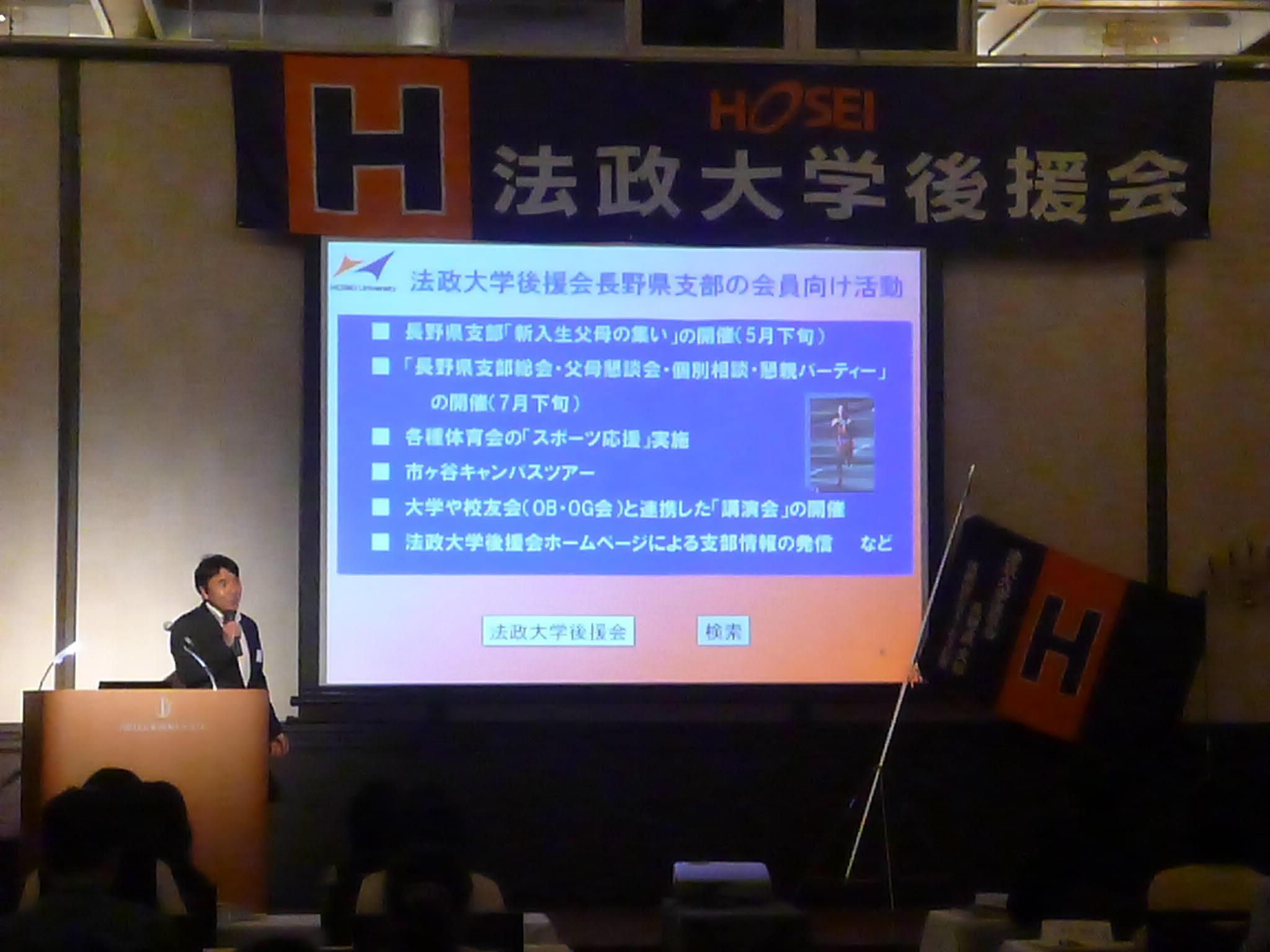 長野県支部「新入生父母の集い」の報告