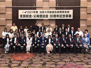 支部総会・父母懇談会(30周年)開催報告