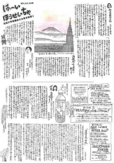 oitadayori1.jpg
