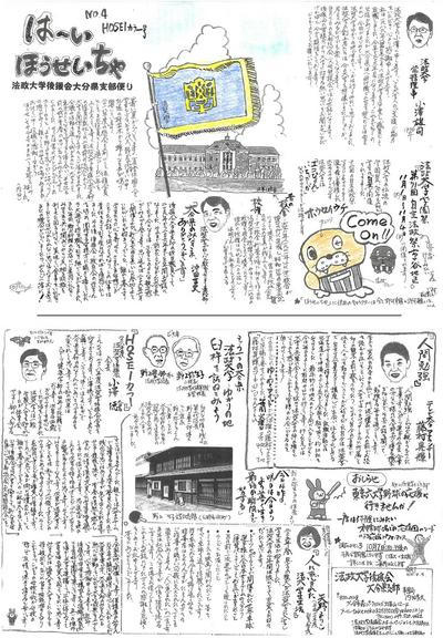 oitadayori4.jpg