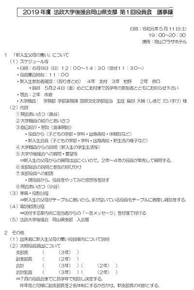 20190511okayama_rpt.jpg