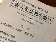 20190602okayama_1.jpg