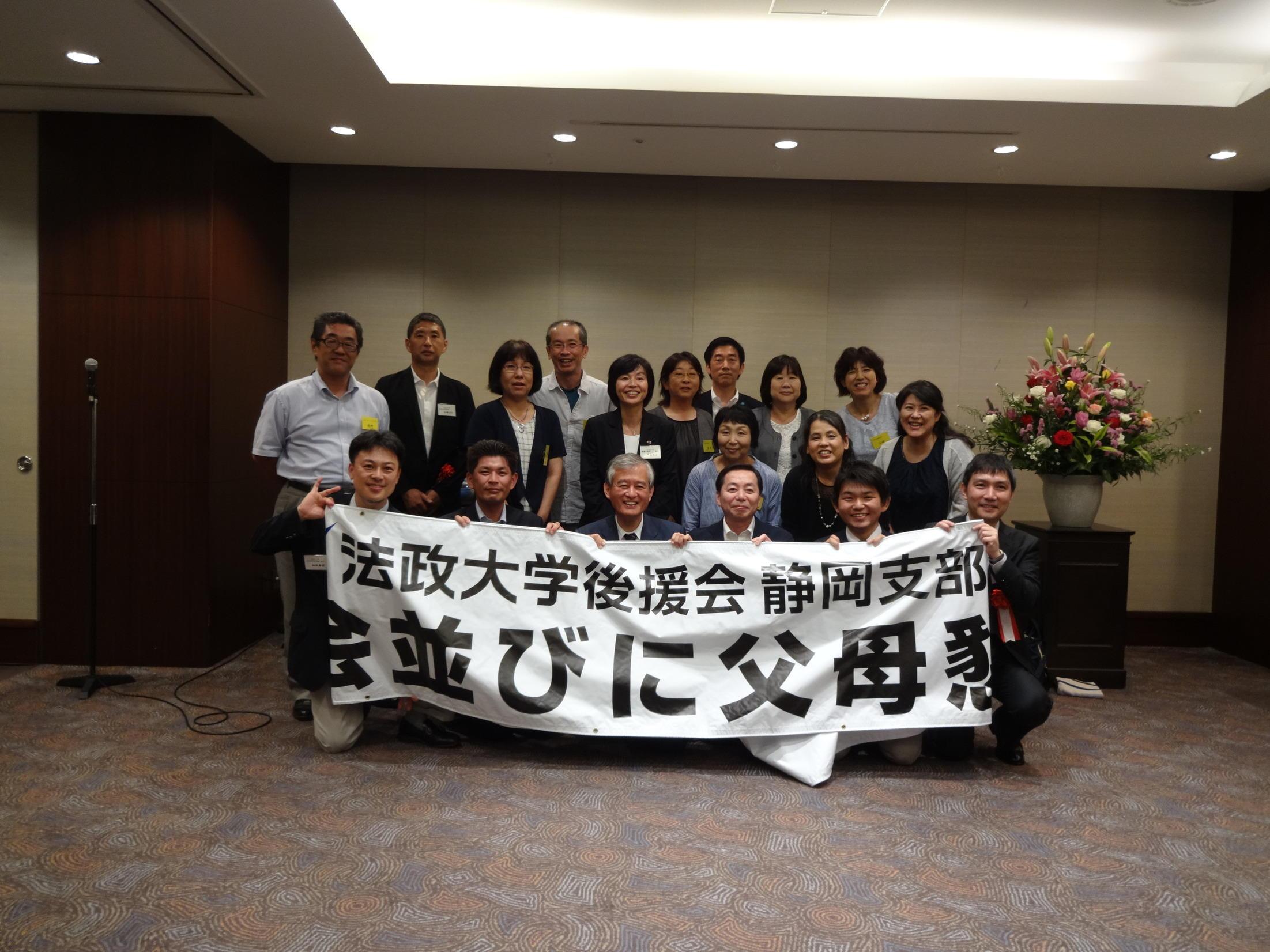 静岡支部2016年度「支部通常総会並びに父母懇談会」開催報告