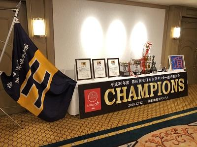 全日本大学サッカー選手権大会優勝祝賀会 報告