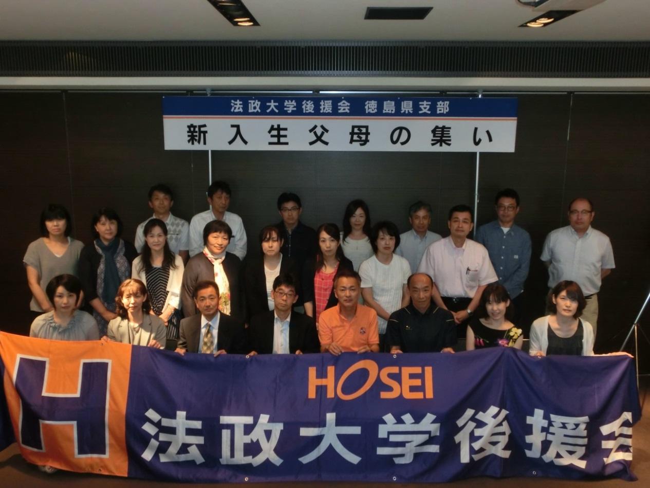 徳島県支部新入生父母の集い開催報告