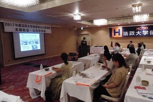 山口県支部2017年度「総会・父母懇談会」開催報告
