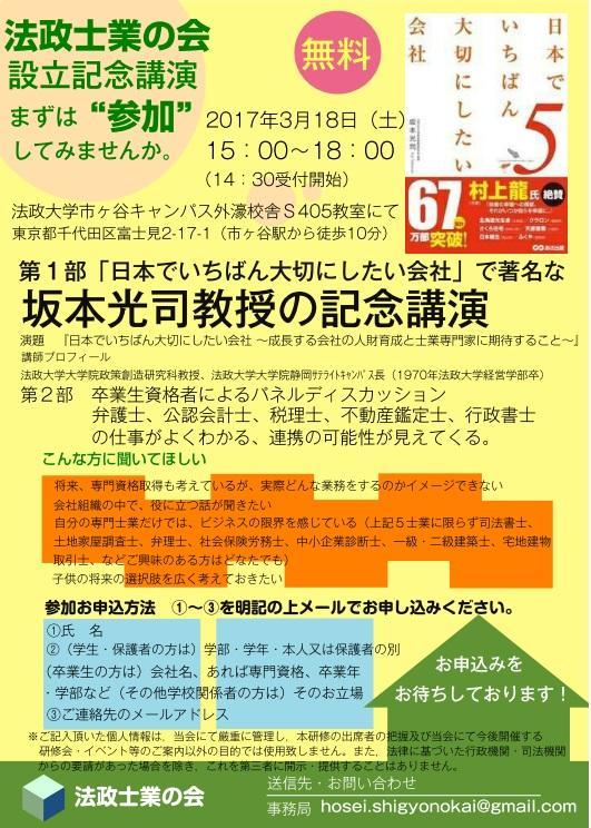 法政士業の会チラシ.jpg