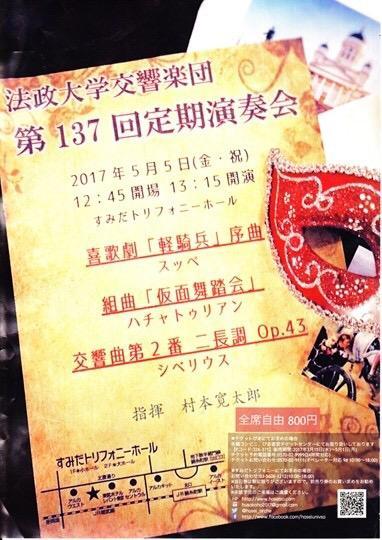 第137回定期演奏会_2.JPG