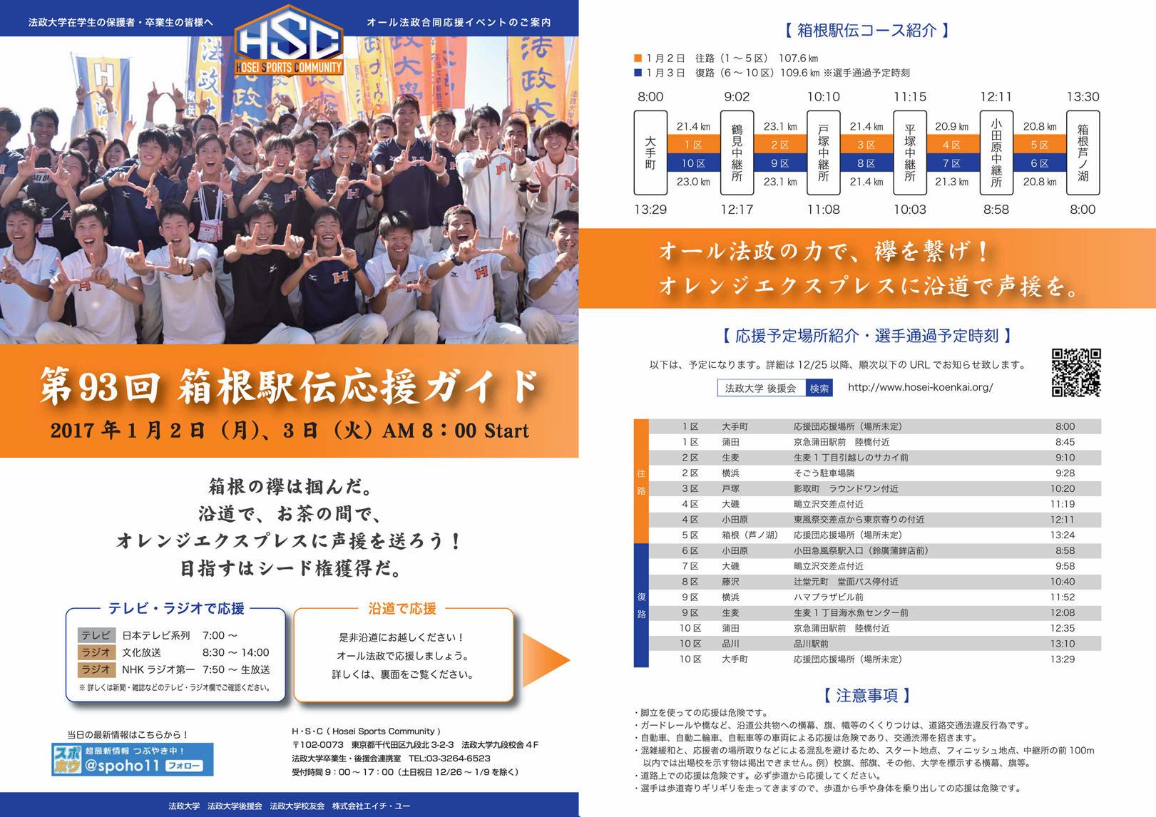 第93回箱根駅伝応援チラシ_M.jpg