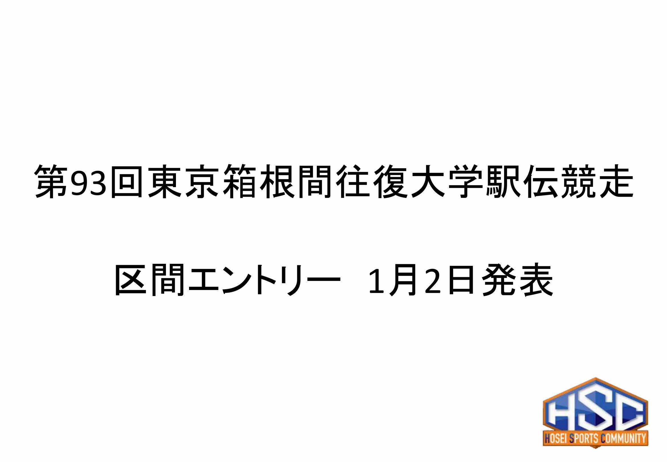 『第93回箱根駅伝』・法政大学区間エントリー〔発表:1月2日〕