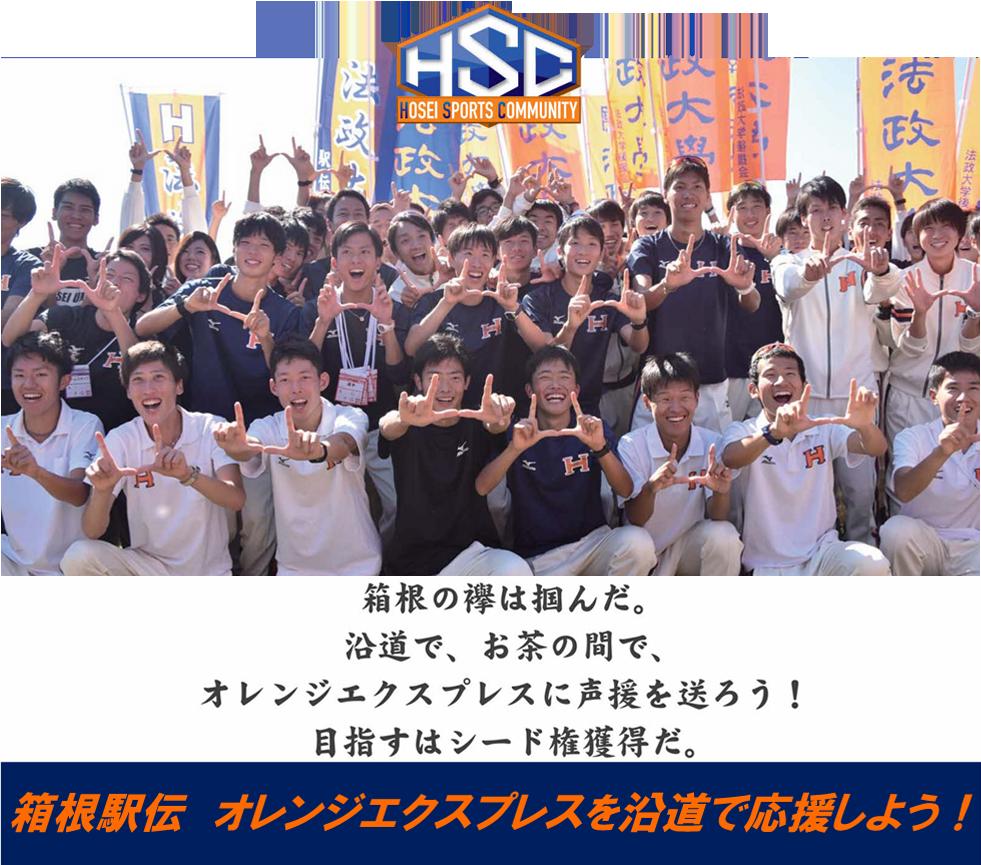 93th_Hakone_fukuro_header.png