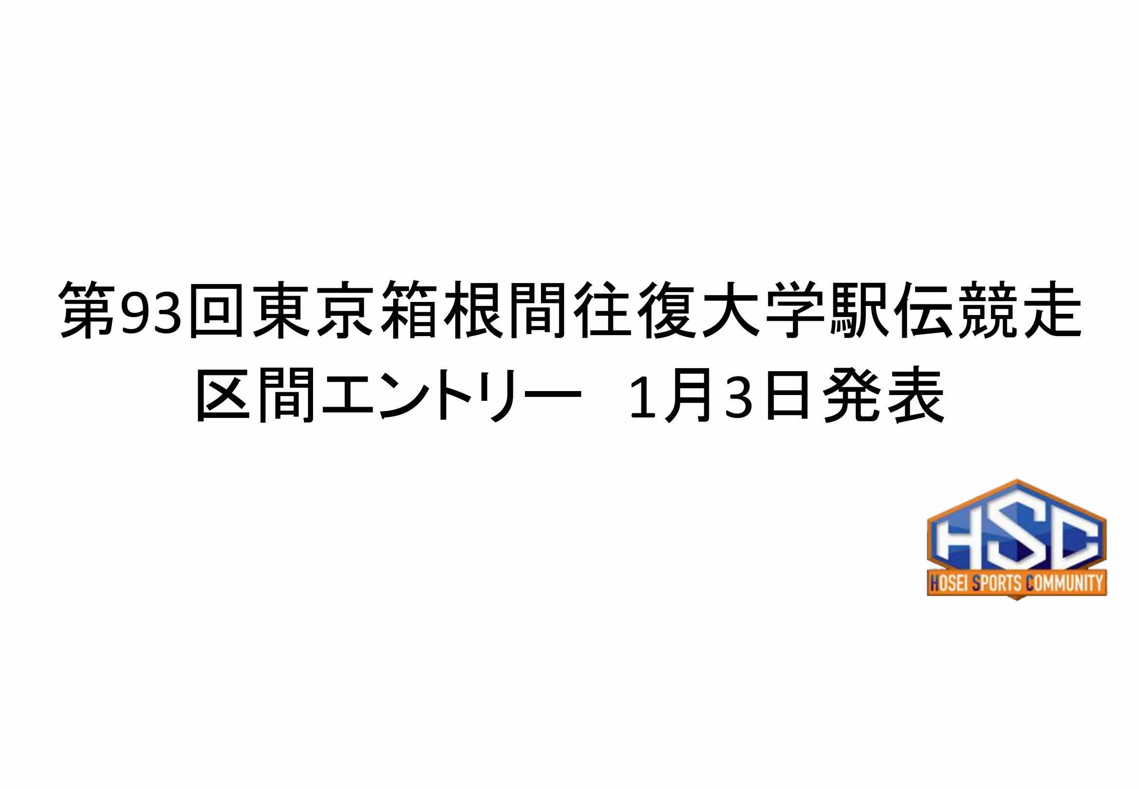 『第93回箱根駅伝』・法政大学区間エントリー〔発表:1月3日〕