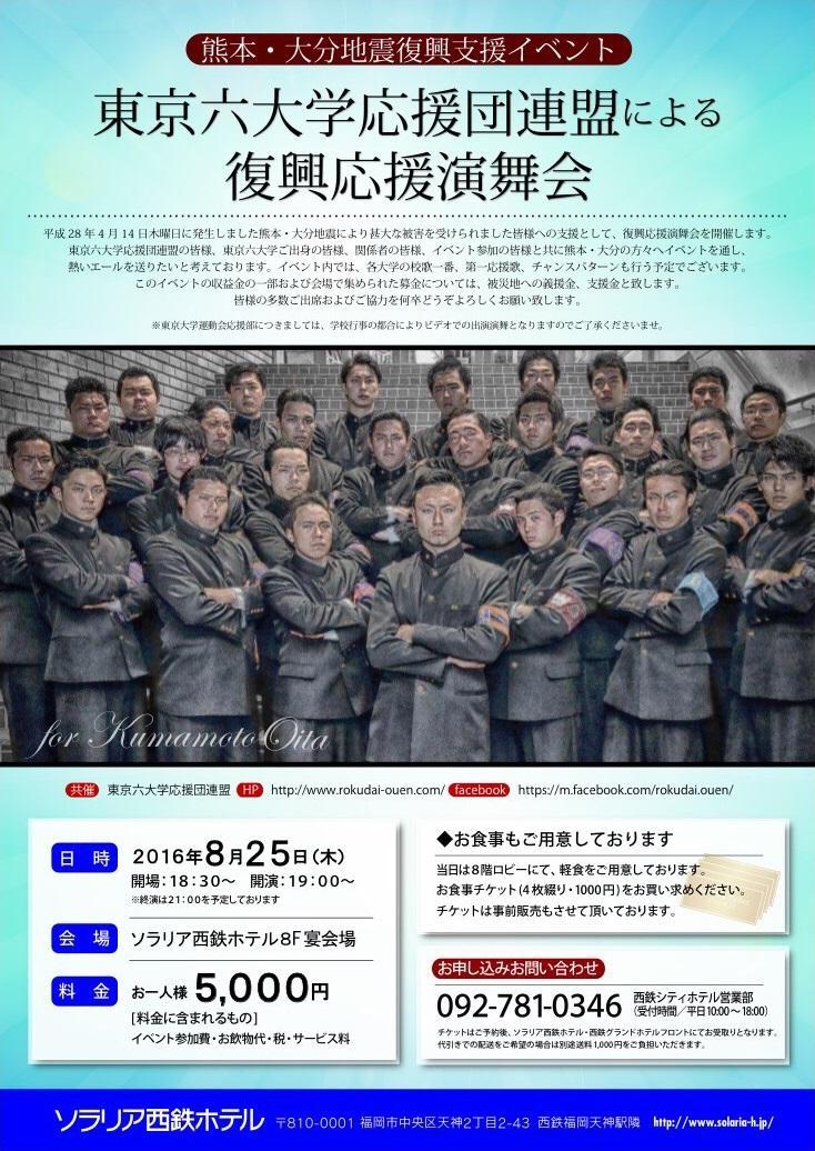 熊本・大分地震支援イベント.jpg