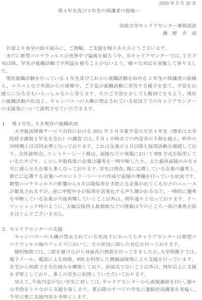 hosei_cc20200520.jpg