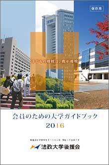 会員のためのガイドブック2015